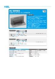 0.4mmピッチフローティングコネクタ DUシリーズ 表紙画像