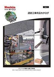 道路工事用品カタログ 表紙画像