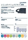 クリンガー製ジョイントシートガスケット『トップグラフ2000』高温でも高い柔軟性を保ち、従来のジョイントシートより長寿命です 表紙画像