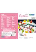 【雑誌】NEXCOM Express Spring 2021