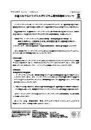 水道におけるクリプトスポリジウム等対策指針について 表紙画像