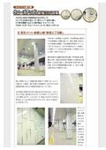 「施工事例集7」ネオパリエ施工例 <新宿三丁目駅> 表紙画像