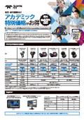 【教育・研究機関向け】アカデミック特別価格