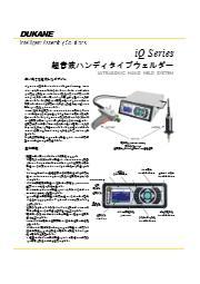 手作業でのバラつきを解消するハンディタイプ超音波ウェルダー 表紙画像