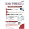 【参加費無料/定員50名】東海エリア 電気電子 技術セミナー開催 表紙画像
