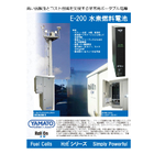 E-200 水素燃料電池 表紙画像