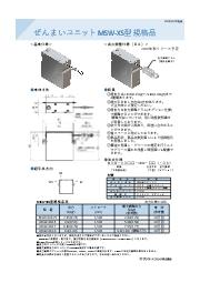 ぜんまいユニット『MSW-XS』カタログ 表紙画像
