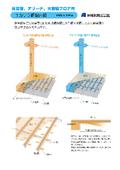 『鋼製床組 YSSシステム』