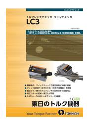 東日デジタルトルクレンチチェッカーLC3 表紙画像