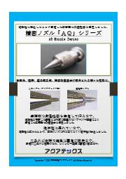 精密ノズル『AQシリーズ』 表紙画像