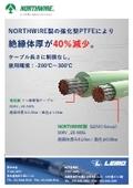 【カタログ】強化型PTFEフッ素樹脂 耐熱ケーブル NORTHWIRE Inc.