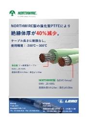 【カタログ】強化型PTFEフッ素樹脂 耐熱ケーブル NORTHWIRE Inc. 表紙画像