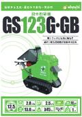 樹木粉砕機『GS123G・GB』