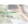 新感覚!! 米ぬか洗顔フォームのご提案【オリオン粧品工業(株)】.jpg