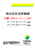 防曇・防汚コーティング剤『RX-6-GA、GBシリーズ』(開発品)