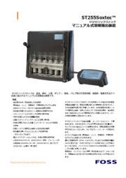 マニュアル式溶媒抽出装置『ST255ソックステック』 表紙画像