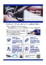 【カタログ】コネクタ・ケーブル加工 表紙画像
