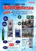 炭酸次亜水製造装置 表紙画像