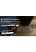 3D CADソフト『Fusion 360』 表紙画像