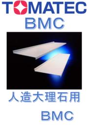 TOMATEC BMC 『人造大理石用 BMC』 表紙画像