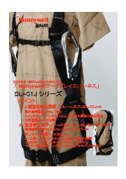 墜落制止用器具|Honeywell ワークプレイスハーネス DL-C1Jシリーズ 表紙画像