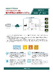 【SDGs×ものづくりIoT事例】電力使用量自動検針システム 製品カタログ 表紙画像