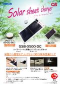 ソーラーシートチャージャーセット『GSB-0500-DC』