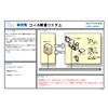 Tcc-Q001 コイル検査システム.jpg