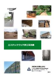 エステックウッド施工事例集(非住宅) 表紙画像