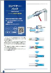 インライン型空気搬送ユニット コンベヤー・バック 表紙画像
