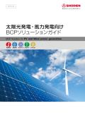 太陽光発電向け落雷トラブル防止ガイドブック 無料進呈中 表紙画像