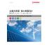 太陽光・風力発電向けBCPソリューションガイド.png