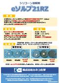 【新製品】シリコーン溶解剤『eソルブ21RZ』(フッ素系溶剤)