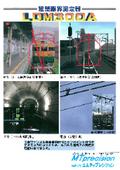 【※デモ機貸出】トンネル断面/建築限界測定器『LDM300A』