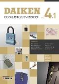 株式会社ダイケン ロック&セキュリティ Vol.4.1 カタログ 表紙画像