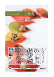 【ニュースレター】WIND FROM FUTURE Vol.45 表紙画像