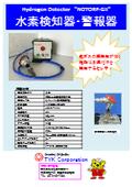 水素検知器・警報器