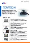 フルHD多拠点テレビ会議システム『EVC950/EVC350』
