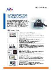 フルHD多拠点テレビ会議システム『EVC950/EVC350』 表紙画像