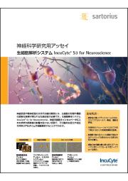 神経科学研究用アッセイ『生細胞解析システム IncuCyte』 カタログ 表紙画像