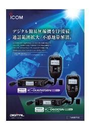 【プロ用車載型無線機】IPネットワーク対応型デジタル簡易無線機 IC-BN6505BN/IC-D6005N 表紙画像