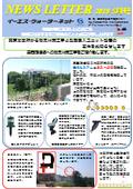 【事例】消臭対策工事と梨園混入ユニット設置