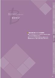 ビシャン 抜粋版PDFカタログ 表紙画像