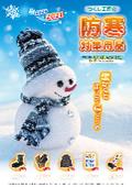 防寒対策用品カタログ 2020-2021版