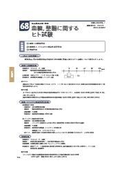 【技術資料】血糖、整腸に関するヒト試験 表紙画像