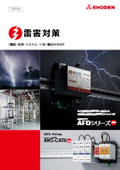 雷害対策総合カタログ 表紙画像