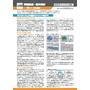 課題解決資料 3Dデータ活用編3|3Dスキャナによる検査 表紙画像