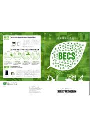 粉じん・臭気防止システム『BECS』 表紙画像