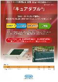 コンクリート構造物用湿潤・保温一体型養生マット『キュアダブル』 表紙画像
