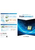 IoT回転機器予知保全サービス『PAM-connect』